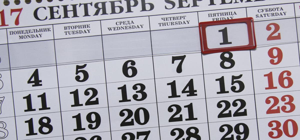 Как белорусы будут отдыхать в ноябре и декабре
