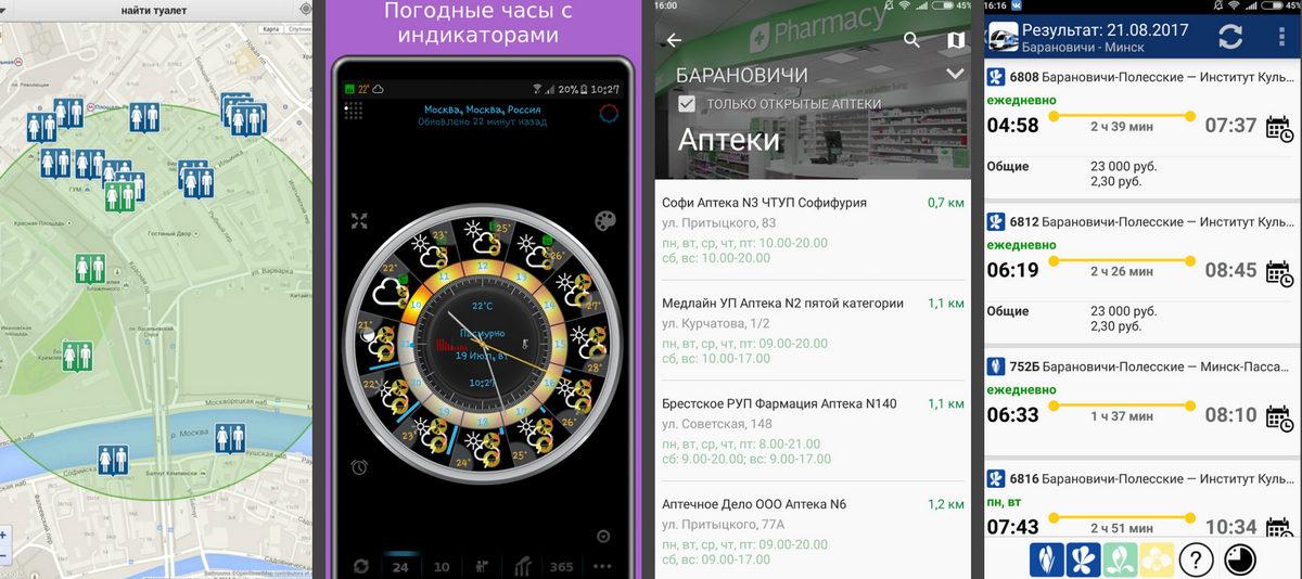 Пять программ под Android, которые наверняка вам пригодятся