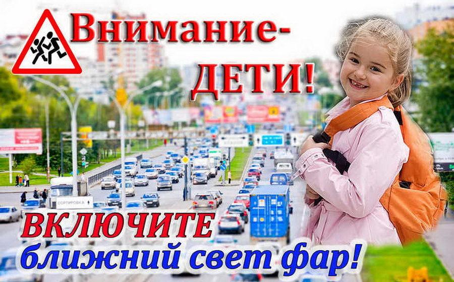 В Беларуси с 25 августа по 5 сентября пройдет акция «Внимание — дети!»