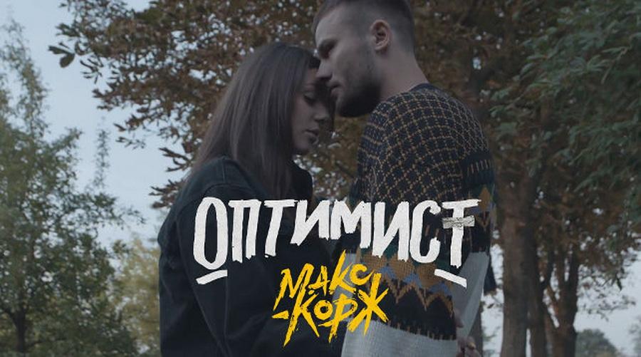 Новый клип Макса Коржа к песне «Оптимист» за сутки посмотрели почти 900 тысяч человек
