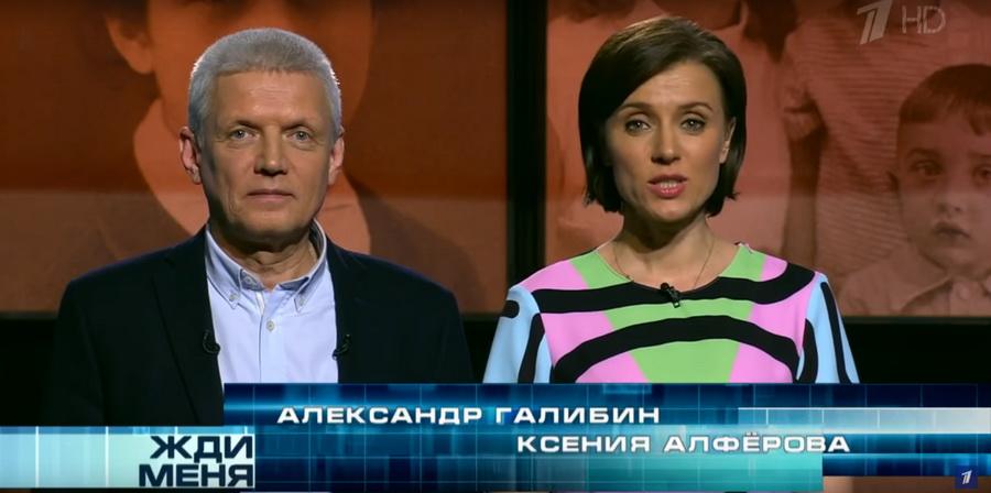 На «Первом канале» закрыли программу «Жди меня»