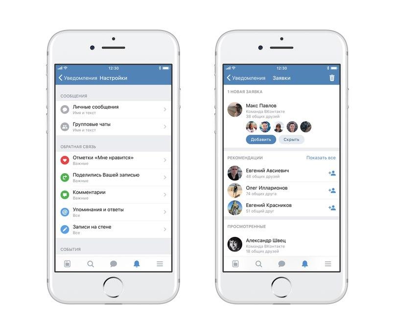 Вконтакте обновил мобильное приложение для смартфонов