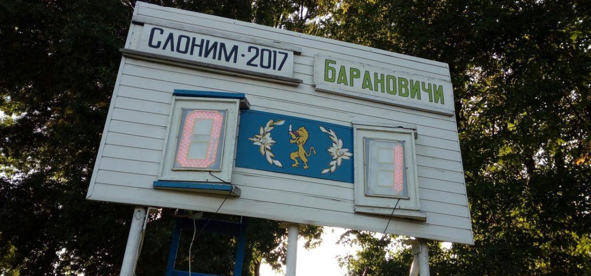 ФК «Барановичи» сыграл в Слониме вничью, ведя по ходу встречи 3:0