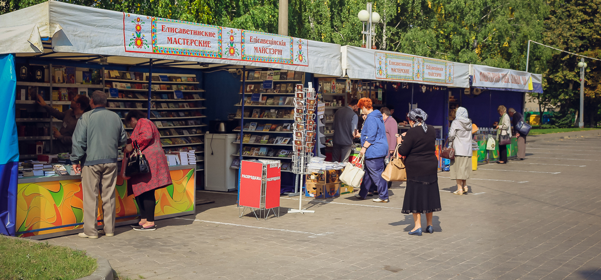 Фотофакт. В Барановичах проходит выставка-ярмарка «Беларусь Православная»