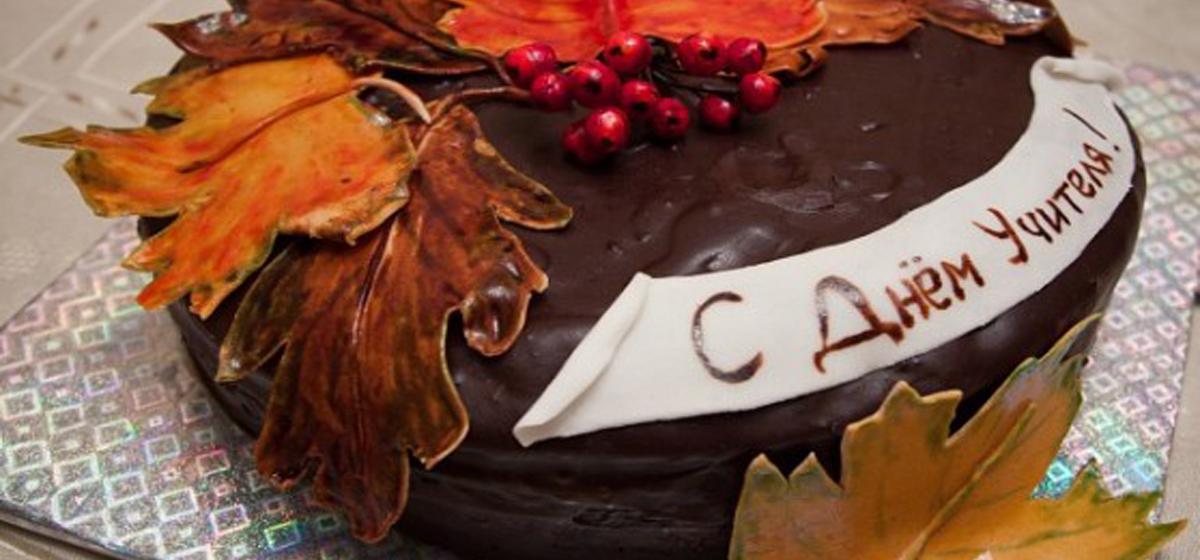 Барановичский хлебозавод поздравляет всех учителей с их профессиональным праздником – Днем учителя!*