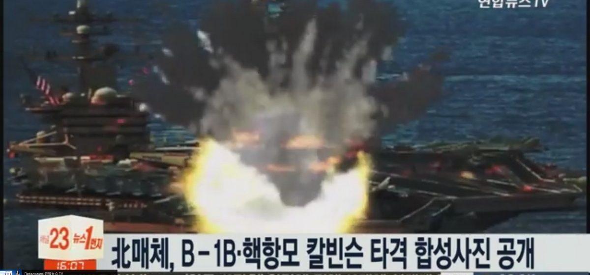 Телевидение Северной Кореи показало видео «уничтожения» американских бомбардировщиков и авианосца
