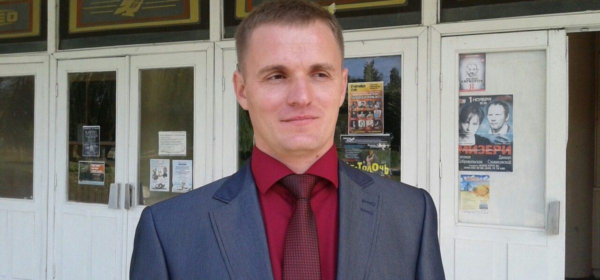 Во Дворце культуры города Барановичи новый директор