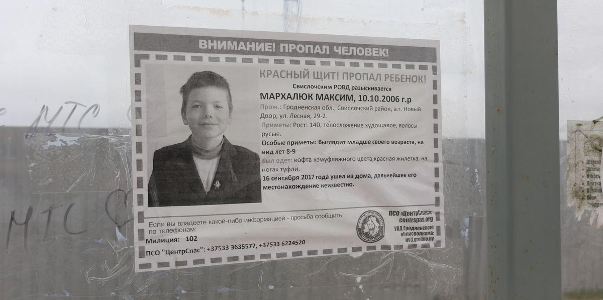 Листовка о пропаже Максима на остановке на ул. Домейко. Фото: Александр ЧЕРНЫЙ