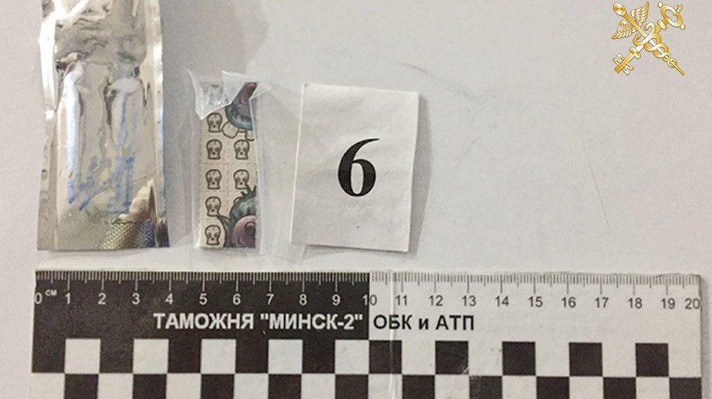 В Минске таможенники изъяли пропитанные наркотиком марки