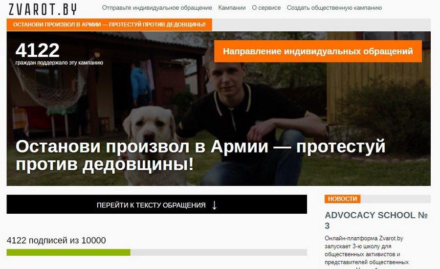 Начался сбор подписей за отставку министра обороны Республики Беларусь после смерти срочника