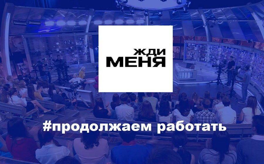 Программу «Жди меня» будут транслировать на канале НТВ