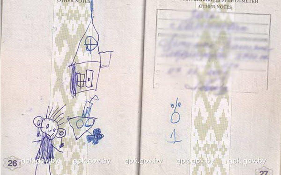 Из-за паспорта, который разрисовали дети, белоруса не пустили в Украину