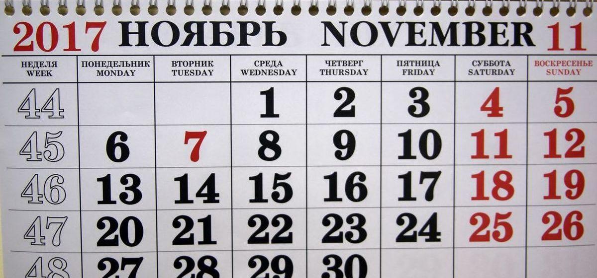 Что изменится в ноябре