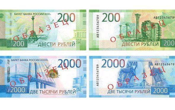 В России появились новые банкноты