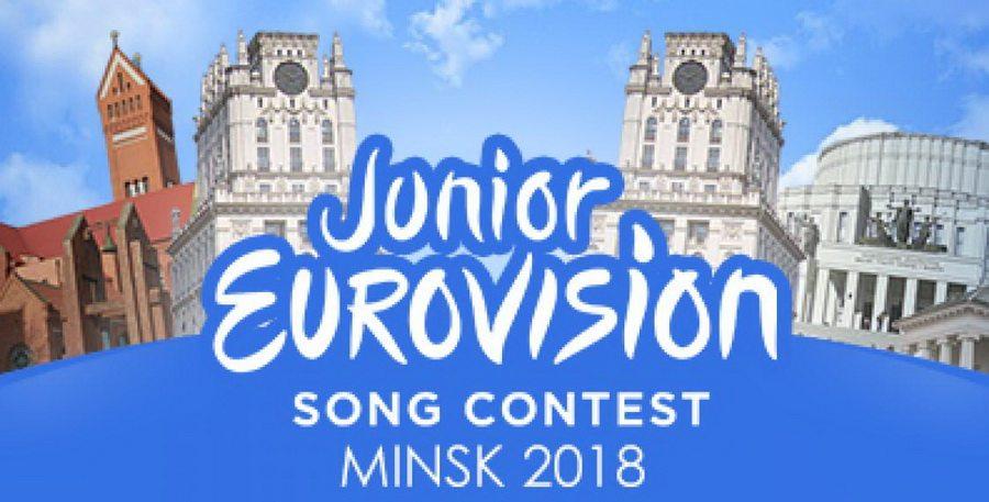 В Беларуси пройдет Международный детский конкурс «Евровидение-2018»
