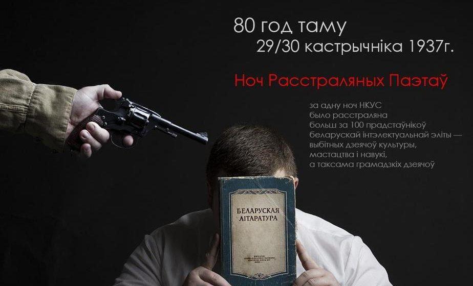 80 лет назад, в ночь на 30 октября 1937 года, произошли массовые расстрелы белорусской элиты