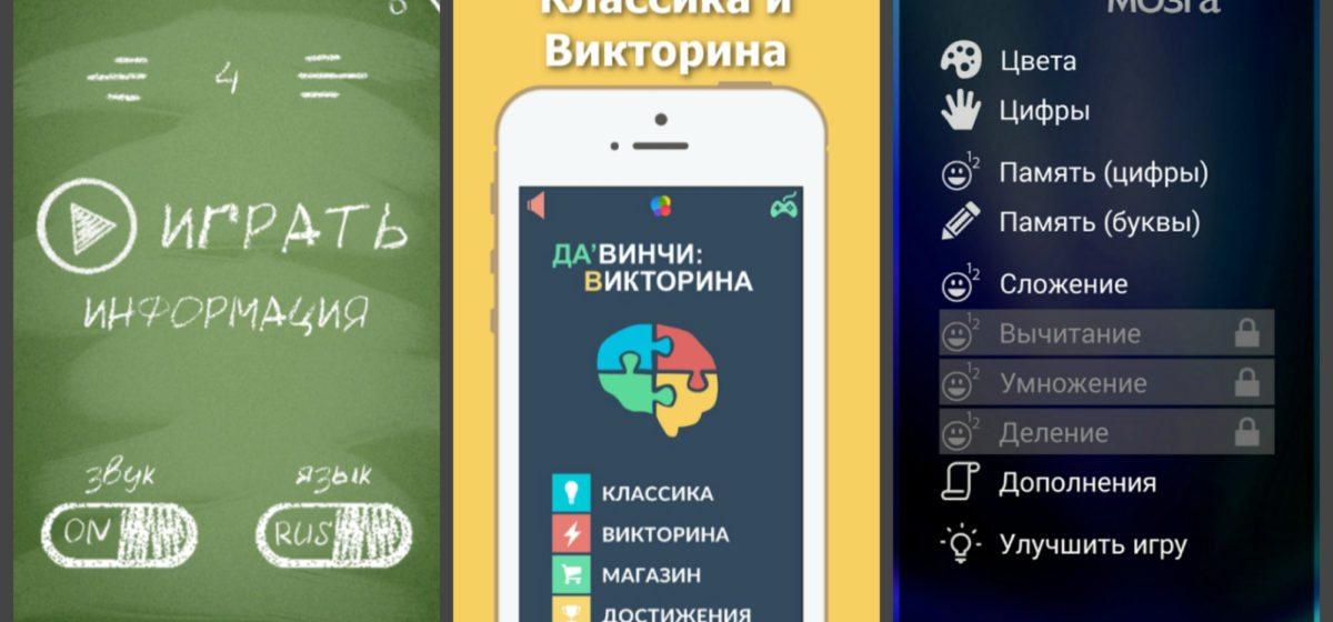 Пять программ под Android для поддержки вашего ума в тонусе