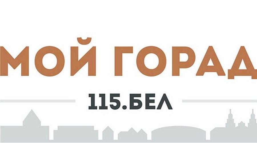 До 2018 года районы Брестской области планируют подключить к ЖКХ-сайту 115.бел, на котором жители города смогут задать вопрос коммунальщикам