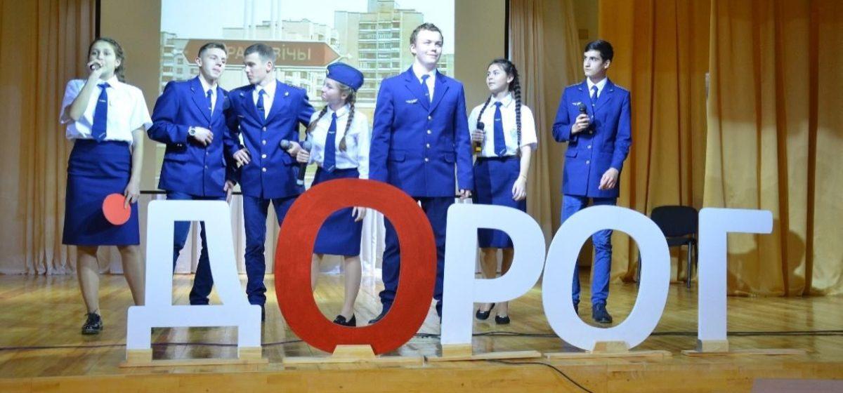 Проект барановичской школы по организации субботнего дня победил на республиканском конкурсе