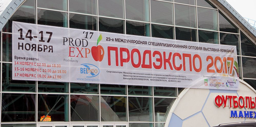 Барановичские предприятия представили продукцию на международной выставке «Продэкспо-2017»