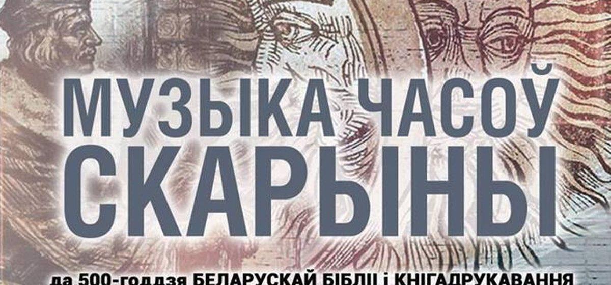 У Баранавічах пройдзе канцэрт «Музыка часоў Скарыны»