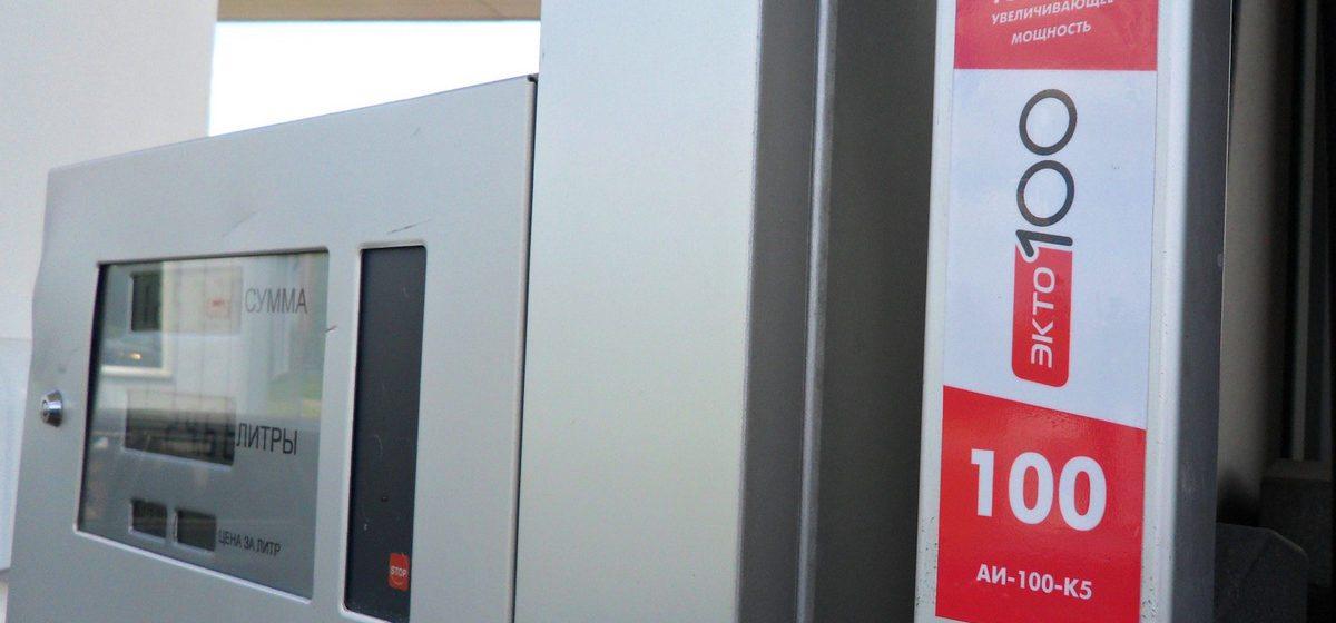 В Беларуси появился новый тип бензина — «сотка»