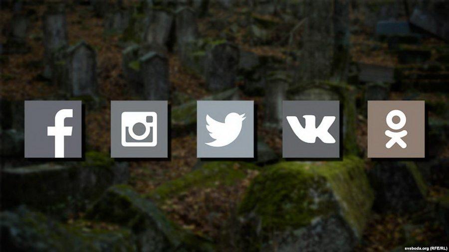 Что будет с моими соцсетями, когда я умру?
