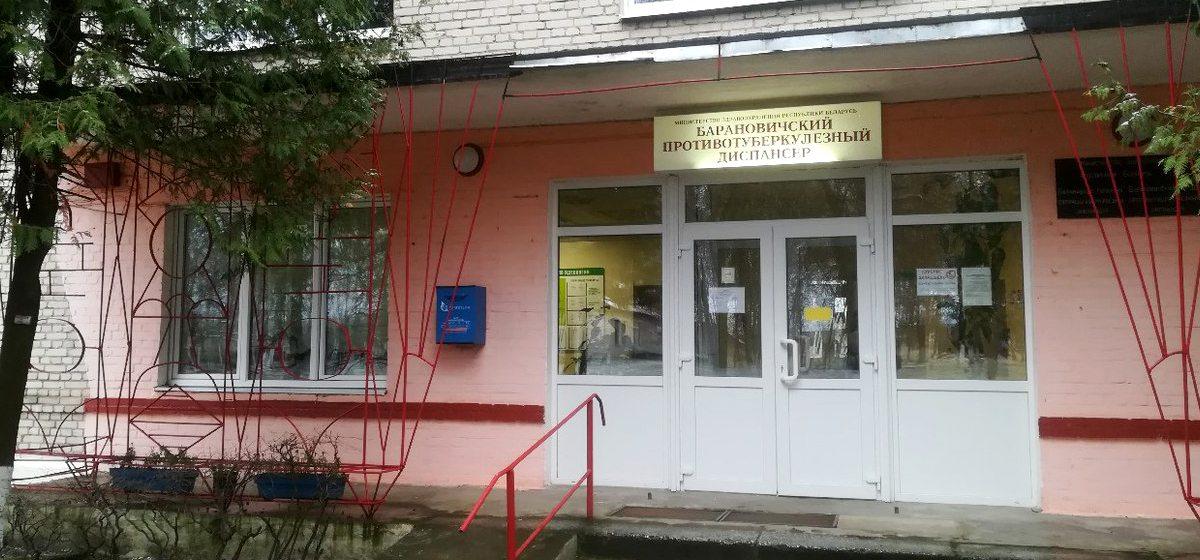 В Барановичах закрывается стационарное отделение для больных туберкулезом