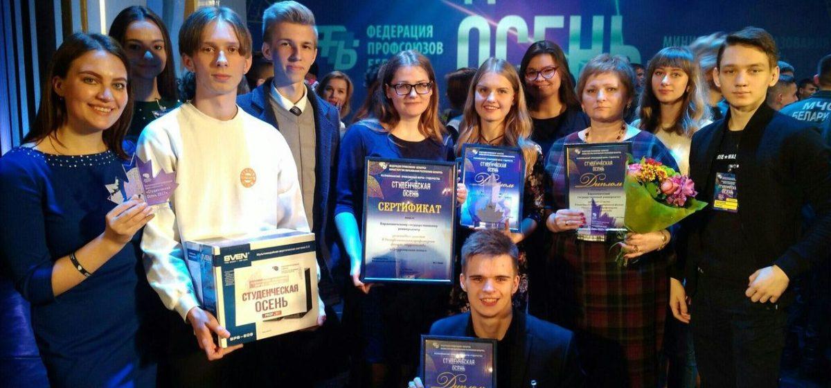 БарГУ получил награды на республиканском форуме студенчества