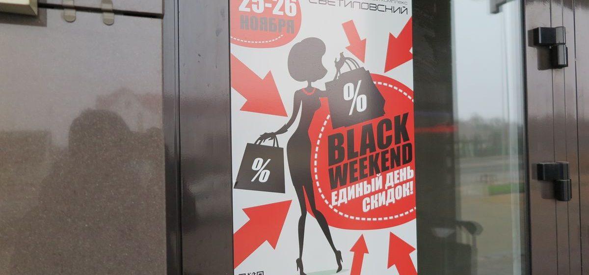 «Слава богу, у нас такого нет!» Как проходила «черная пятница» в Барановичах