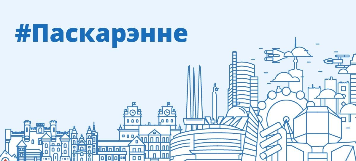 Платформа Talaka запускает конкурс социальных проектов #Паскарэнне с призовым фондом в 4000 рублей
