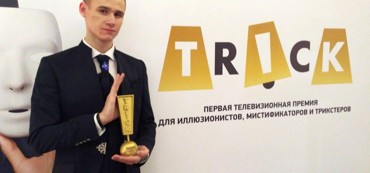 Семнадцатилетнему фокуснику из Барановичей вручили в Москве награду