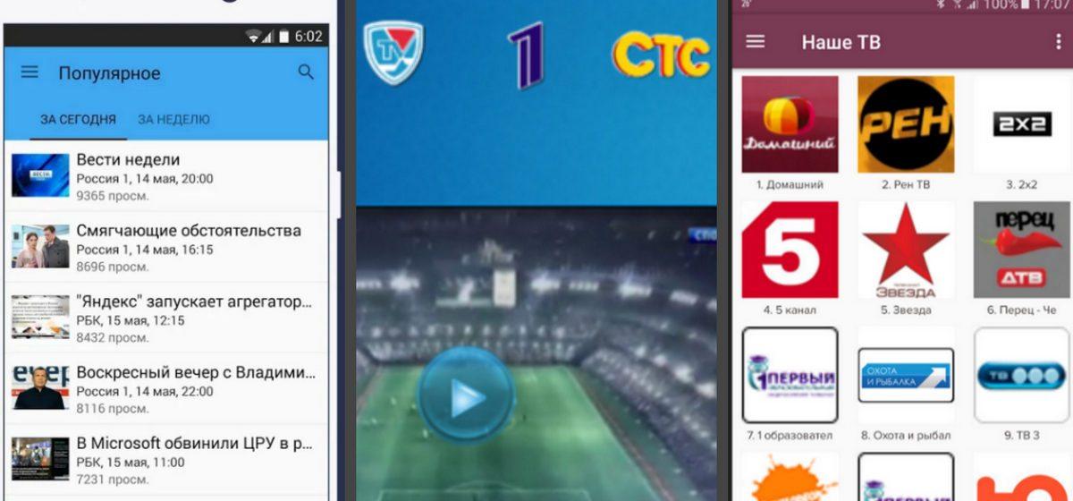 Пять приложений под Android для просмотра ТВ-программ