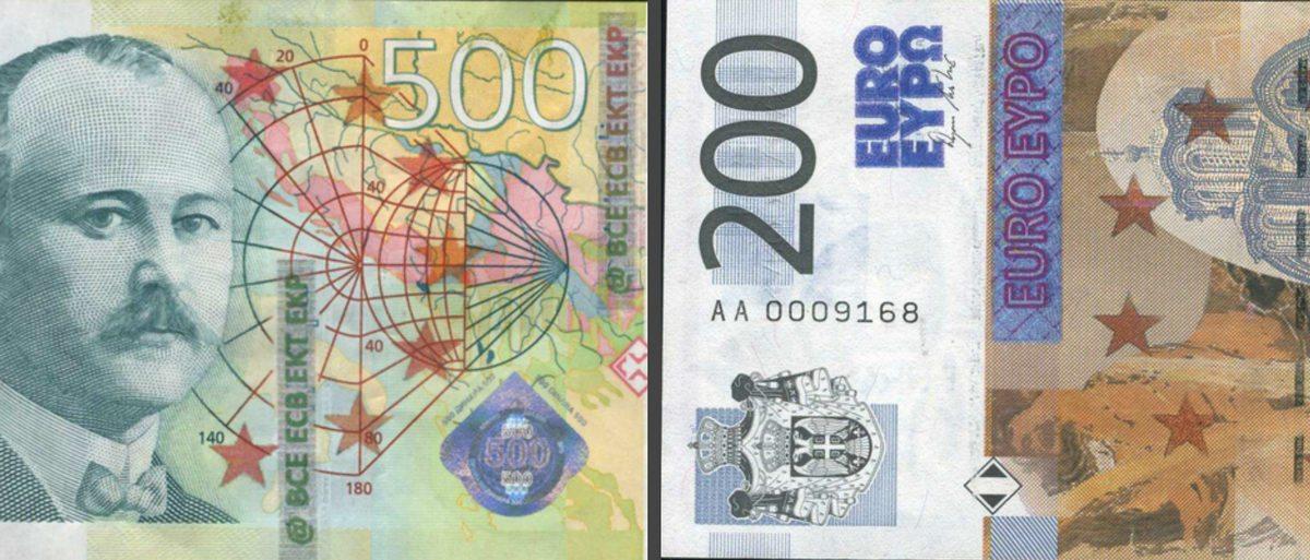 В обменники Барановичей вместо евро пытались сдать сербские динары. И так два раза