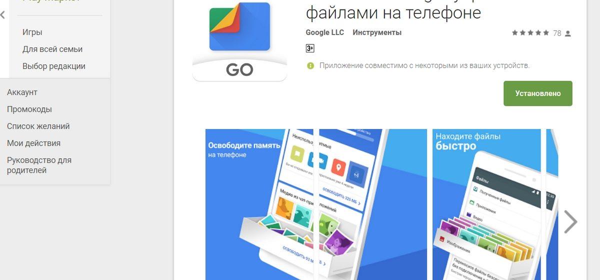 Google выпустила бесплатное приложение, очищающее смартфон от «мусора»