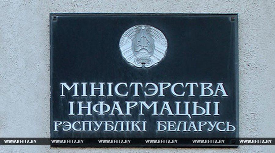 Мининформ решил ограничить доступ к интернет-ресурсу belaruspartisan.org