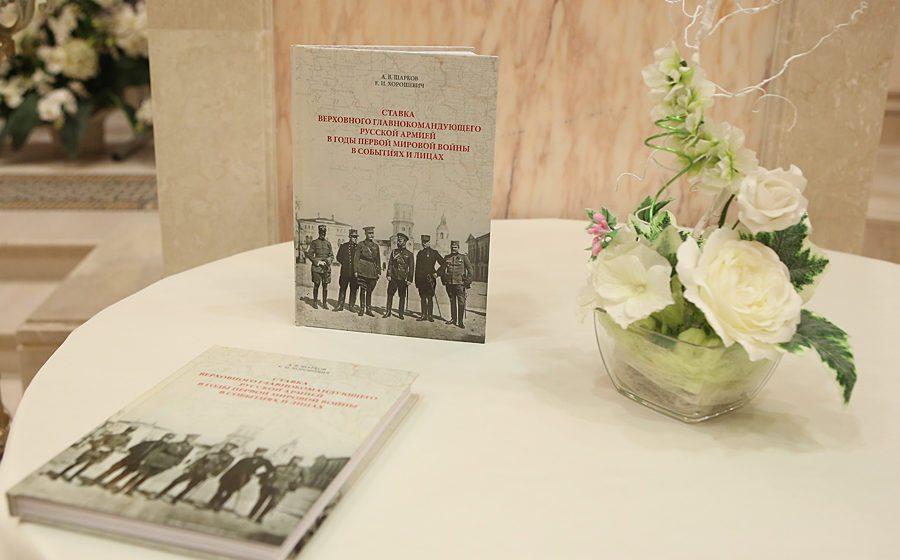 В Минске прошла презентация книги о Ставке Верховного главнокомандующего Русской армией в Первую мировую