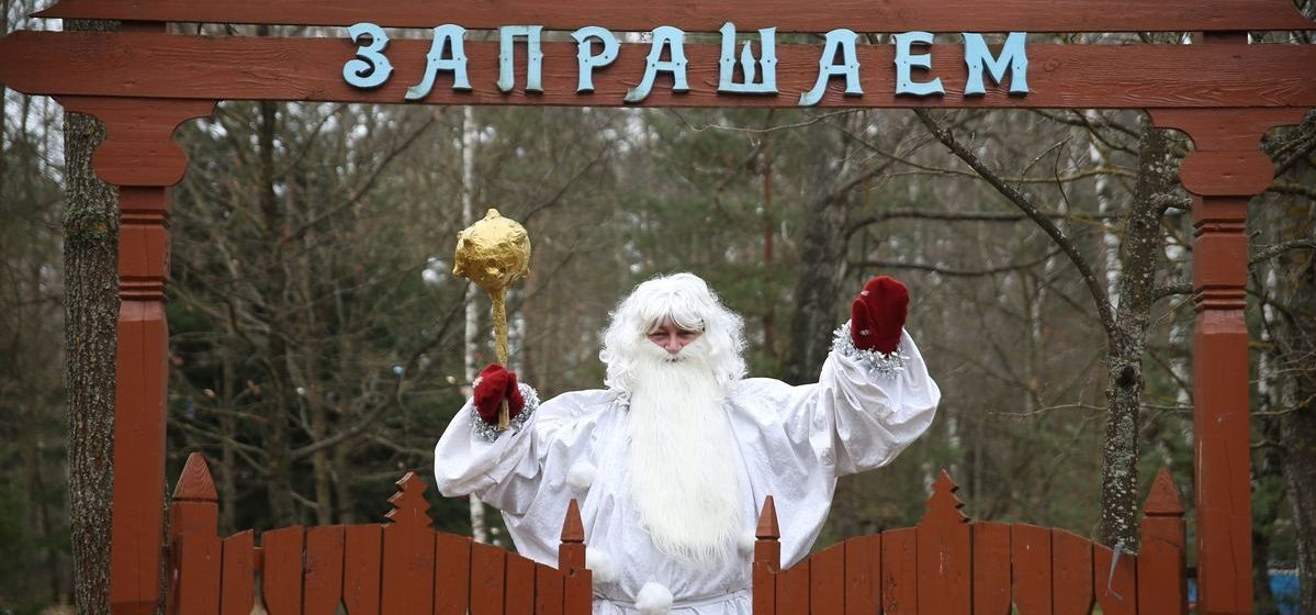 Фоторепортаж. Под Барановичами поселился Зюзя – белорусский Дед Мороз