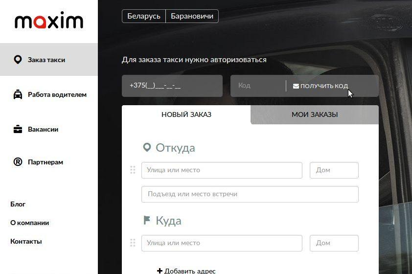 В Барановичах арестовали семь машин за нелегальную перевозку пассажиров через сервис заказа такси «Максим»