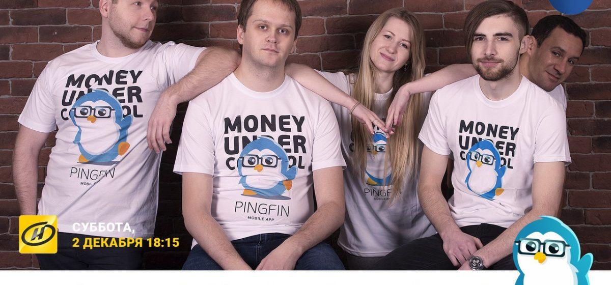 Уроженка Барановичей с ее умным финансовым приложением для смартфонов вышла в финал шоу ОНТ «Мой бизнес»