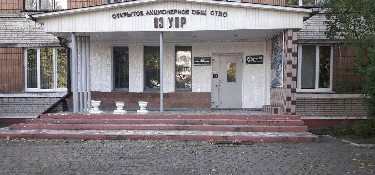 В Барановичах ликвидируют «83 УНР». На продажу выставлены недвижимость и транспорт строительно-ремонтной организации