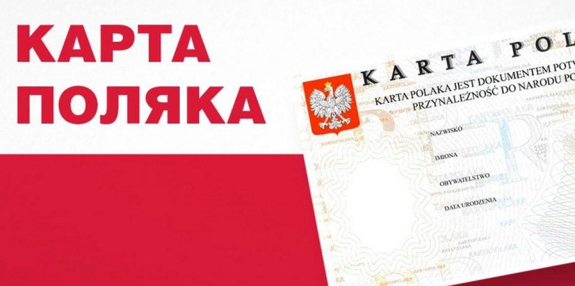 Карту поляка больше не выдают белорусам, которые не имеют предков-поляков