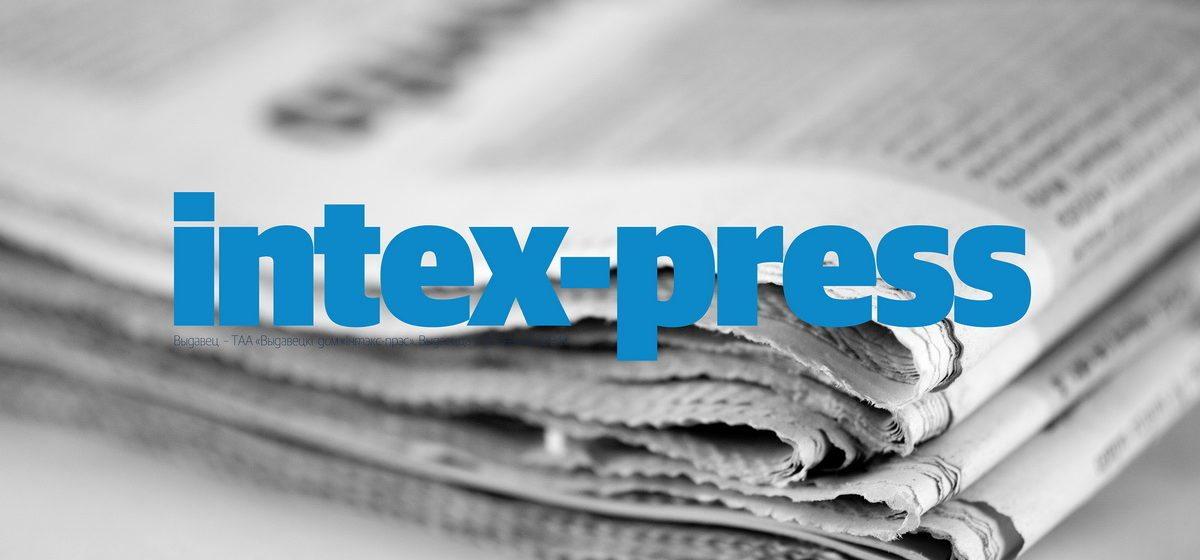 Читайте в свежем номере: Прошедший год в зеркале Intex-press