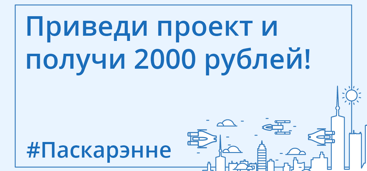 В белорусском конкурсе инициатив можно получить 2000 рублей за идею друга