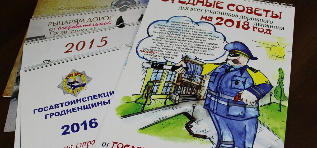 «Отправляешься в дорогу, ты прими на посошок»: ГАИ Гродно выпустила календарь с вредными советами