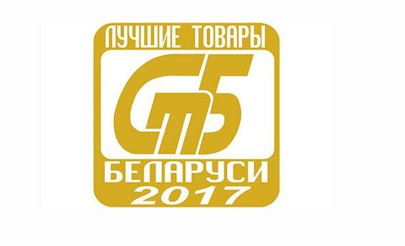 Продукция барановичских предприятий – в списке лучших товаров 2017 года