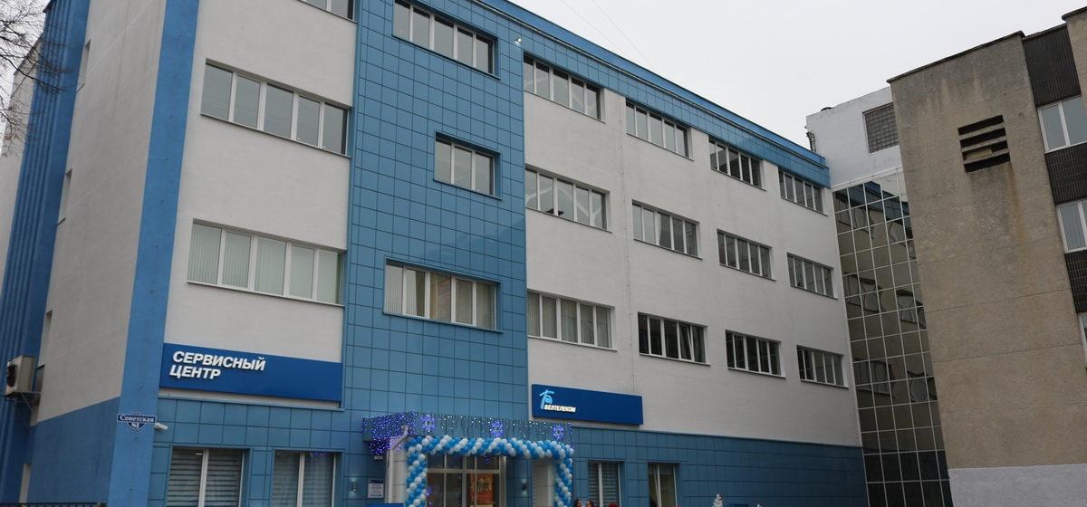 В Барановичах открыли новый сервисный центр «Белтелеком»