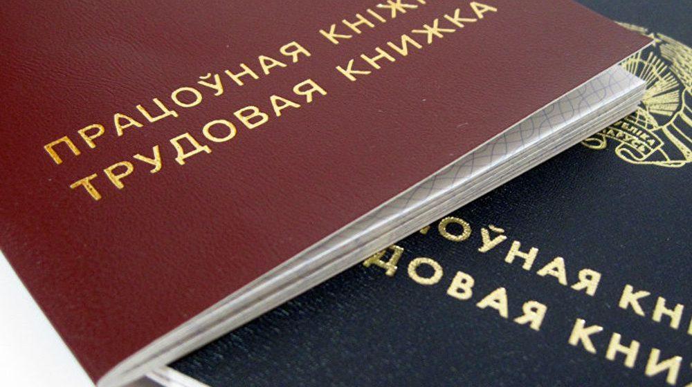Сколько работников уволили белорусские предприятия в прошлом году?