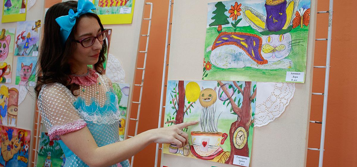 В Барановичах прошла презентация «Книги рисунков к произведению «Алиса в стране чудес»