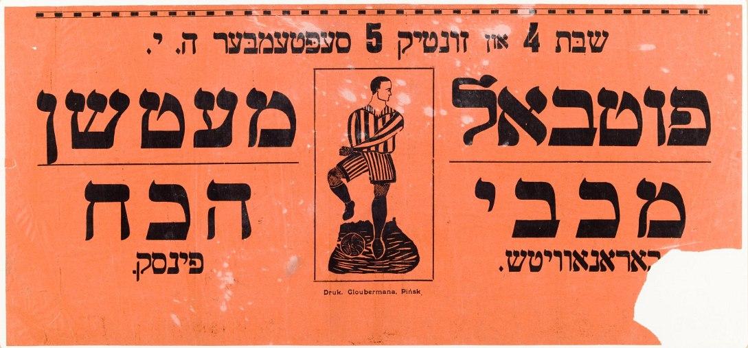 Даваенная футбольная афіша Баранавічы – Пінск на ідзіш.